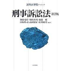 法科大学院ケースブック 日本評論社
