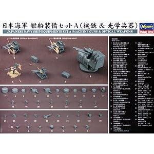 【クリックで詳細表示】1/350 日本海軍 艦船装備セットA 機銃&光学兵器 (QG18)