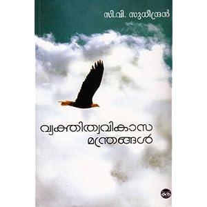 Vyakthithwavikaasamantrangal