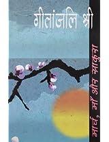 Geetanjali Shree:March,Ma Aur Sakura
