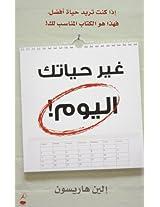 Today is the Day You Change Your Life (Arabic - Ghayyir Hayatak Al-yawm)
