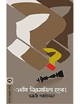 Ani Vikramaditya Harala