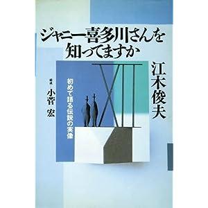『ジャニー喜多川さんを知ってますか―初めて語る伝説の実像』
