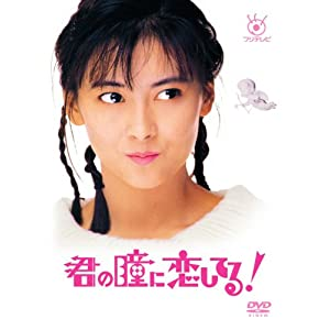 フジテレビ開局50周年記念 『君の瞳に恋してる!』DVD-BOX