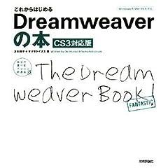【クリックで詳細表示】これからはじめる Dreamweaverの本 [CS3対応版] (自分で選べるパソコン到達点): ヤマモト イズミ, 太木 裕子: 本