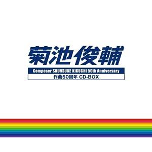 : 菊池俊輔 作曲50周年 CD-BOX