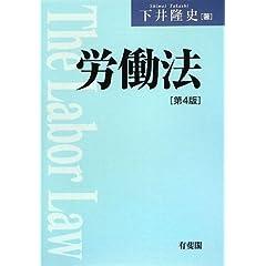 労働法 下井隆史