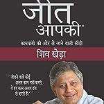 Jeet Aapki in Hindi by Shiva Khera