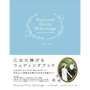 Natural Girly Marriage (実用単行本)