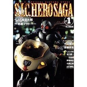 【クリックで詳細表示】S.I.C. HERO SAGA VOL..1 (ホビージャパンMOOK―S.I.C.オフィシャルディオラマストーリー (159)) [ムック]