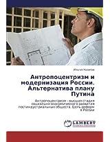 Antropotsentrizm I Modernizatsiya Rossii. Al'ternativa Planu Putina