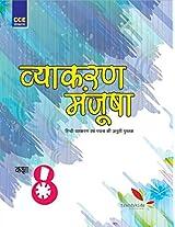 Vyakaran Manjusha - 8
