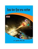 Higgs Bosan Urf God Particle