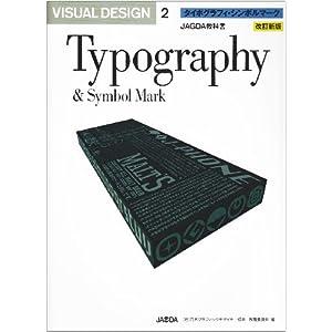 JAGDA教科書 Visual Design Vol.2 タイポグラフィ・シンボルマーク