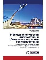 Metody Tekhnicheskoy Diagnostiki I Bezopasnost' Sistem Teplosnabzheniya