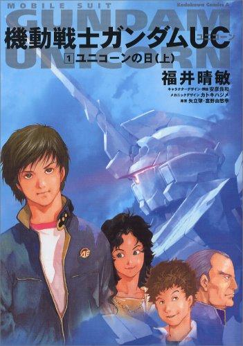 高达独角兽(Gundam UC)小说 -1- 独角兽之日(上) Mobile Suit Gundam Unicorn Novel: D