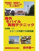 Kaigai Mobairu Jissen Tekunikku Tsuiho-ban 1 2013 Chugoku de no Jissen-hen