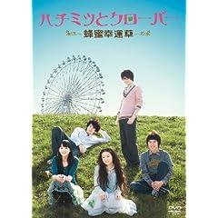 ハチミツとクローバー~蜂蜜幸運草~DVD-BOXI