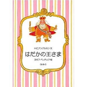 はだかの王さま (チェコの絵本シリーズ)