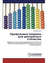 Predel'nye Teoremy Dlya Diskretnykh Statistik