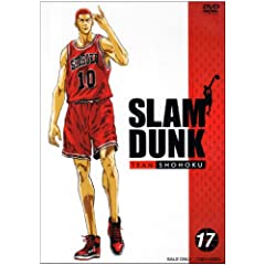 SLAM DUNK VOL.17 [DVD]