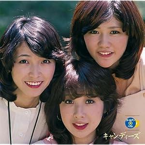 『GOLDEN☆BEST/キャンディーズ(限定盤)』