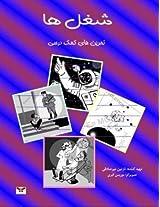 Jobs (A Farsi Activity Book)(Persian/Farsi Edition)