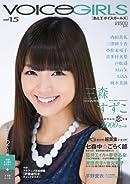 三森すずこがキュートに飾る「B.L.T. VOICE GIRLS」の表紙公開
