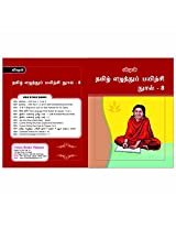 Vision Books Mahaal Tamil Copywriting Book For Class 8 (Thw-8)
