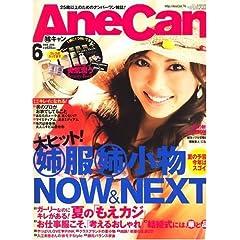 AneCan (アネキャン) 2008年 06月号