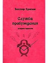 Служба пробуждения: Сказки-притчи (Catalan Edition)