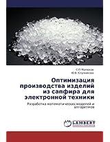 Optimizatsiya proizvodstva izdeliy iz sapfira dlya elektronnoy tekhniki: Razrabotka matematicheskikh modeley i algoritmov
