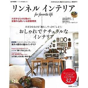 リンネル インテリア for favorite life (e-MOOK)