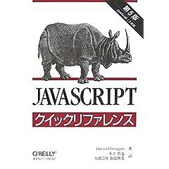 【クリックで詳細表示】JavaScriptクイックリファレンス [単行本]