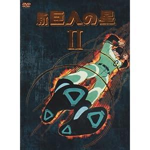 新 巨人の星 DVD-BOX 2
