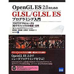 OpenGL ES2.0GLSL/GLSL ESvO~O\vO}uVF[_3DOtBbNX_Ep