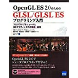 OpenGL ES2.0GLSL/GLSL ESvO~O\vO}uVF[_3DOtBbNX_Ep hS