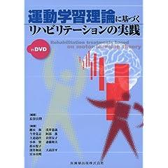 運動学習理論に基づくリハビリテーションの実践