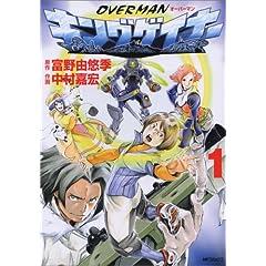 【クリックでお店のこの商品のページへ】オーバーマンキングゲイナー 1 (MFコミックス): 富野 由悠季, 中村 嘉宏: 本
