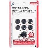 CYBER・スライドパッドカバー(3DS用)(ブラック)