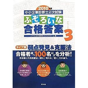中小企業診断士2次試験 ふぞろいな合格答案〈エピソード3(2010年版)〉
