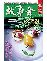Gu Shi Hui 2007 Nian He Ding Ben 6