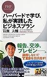 ハーバードで学び、私が実践したビジネスプラン (PHPビジネス新書)