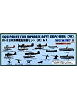 Skywave 1/700 Equipment Set for Japanese WWII Navy Ships VII Model Kit