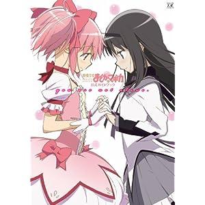 魔法少女まどか☆マギカ公式ガイドブック you are not alone. (まんがタイムKRコミックス フォワードシリーズ) (Amazon)