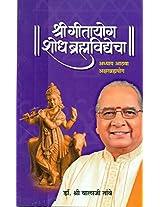 Shri Gitayog: Shodh Brahmavidyecha - 8