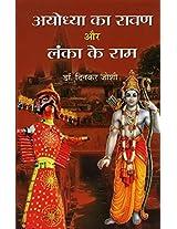 Ayodhya Ka Ravan Aur Lanka Ke Ram
