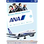 DVD:夢のお仕事シリーズ ANA