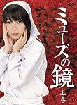 指原莉乃主演、平野綾、浪川大輔も出演「ミューズの鏡」をDVD化