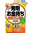 誰でもなれる!発明お金持ち入門 小さなヒラメキが売れる商品に変わる! (実日ビジネス) 中本 繁実 (2007/4/27)